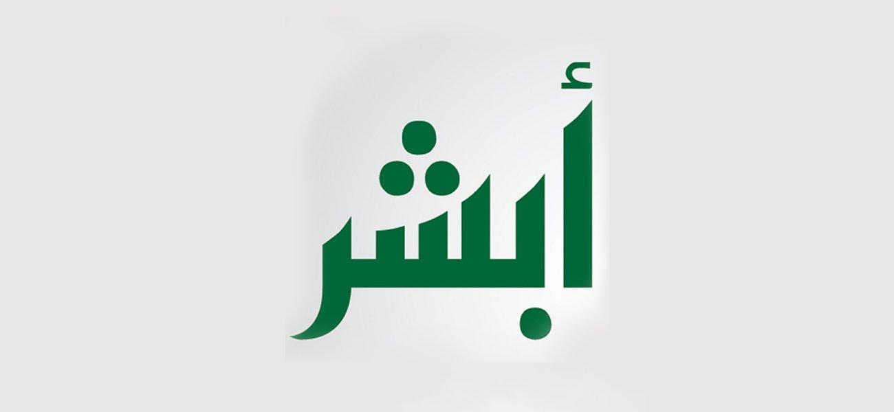 استعلام عن ازالة منع السفر السعودية .. خطوات رفع المنع من السفر