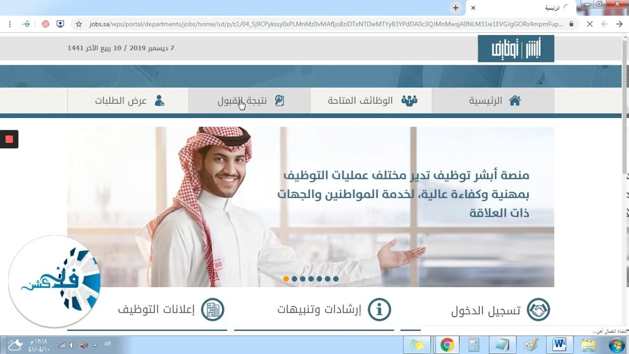 رابط استعلام ابشر للتوظيف برقم الهوية إلكترونيا