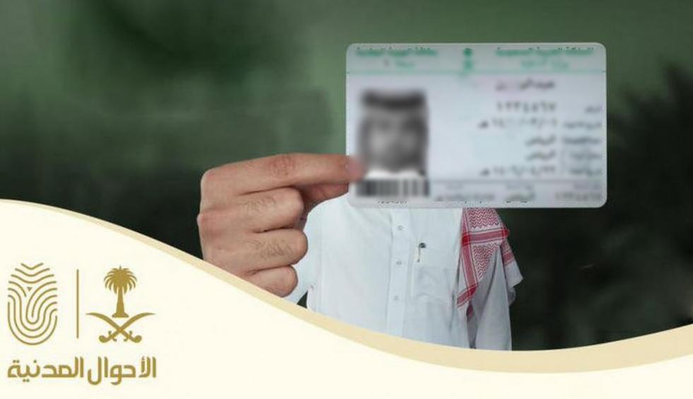شكل بطاقة الهوية الوطنية الجديدة بعد التحديث