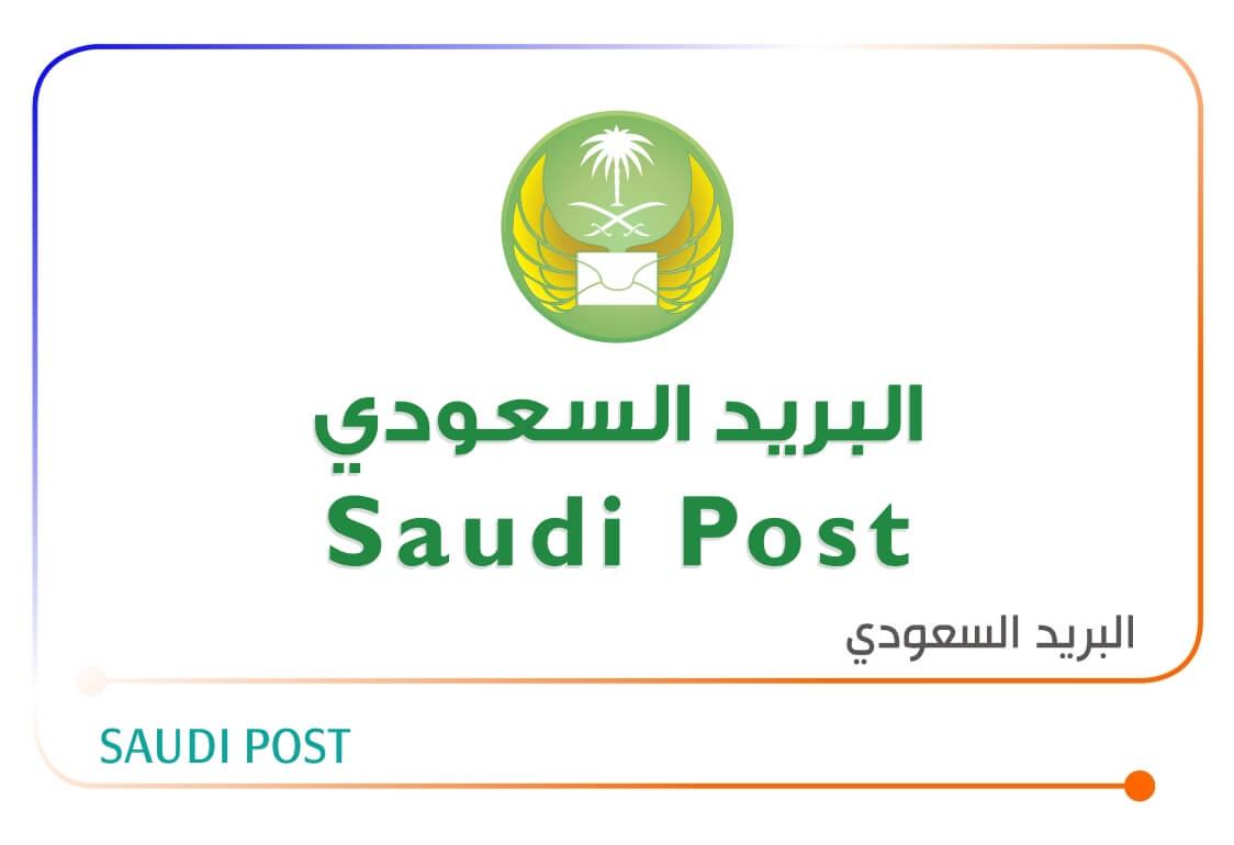 كيفية تتبع الشحنات البريد السعودي تقفي الأثر بالخطوات