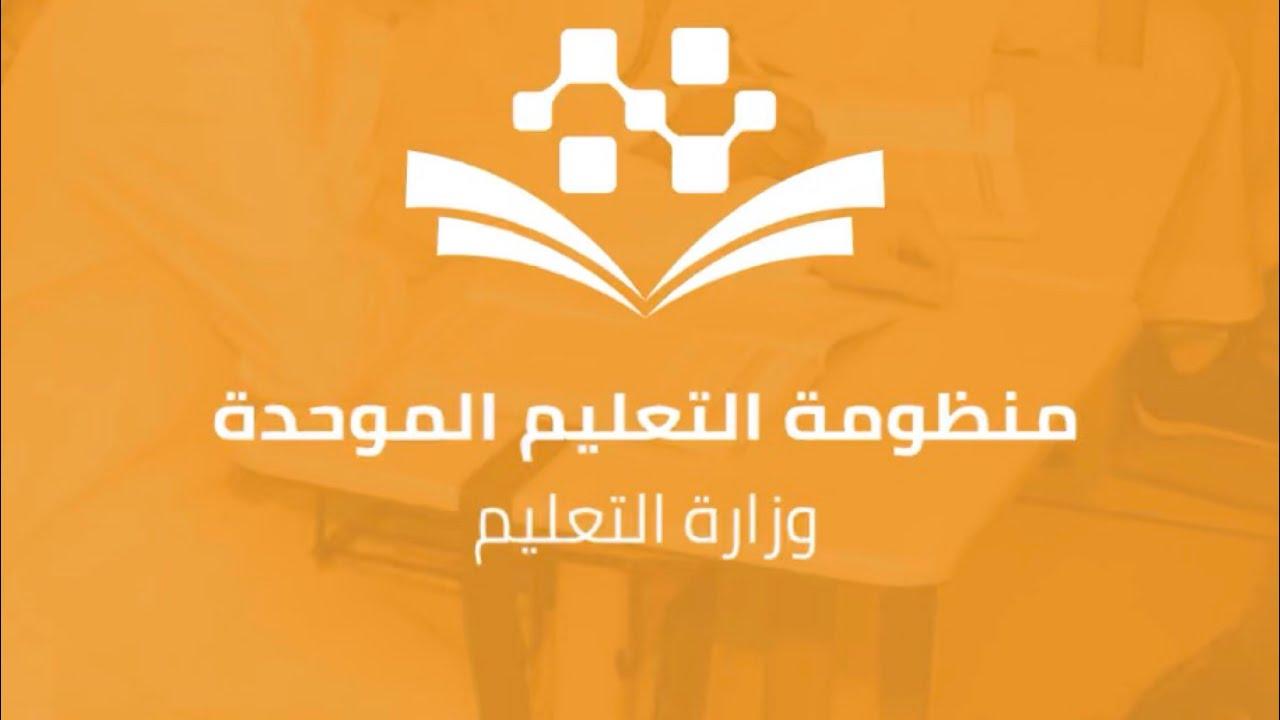 رابط تسجيل دخول منظومة التعليم الموحد الجديد 1442