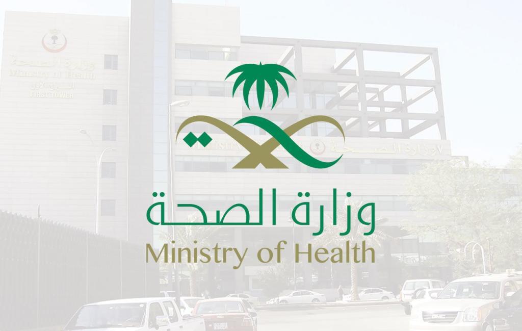 تغيير كلمة المرورة وزارة الصحة السعودية  .. إعادة تعيين الباسورد