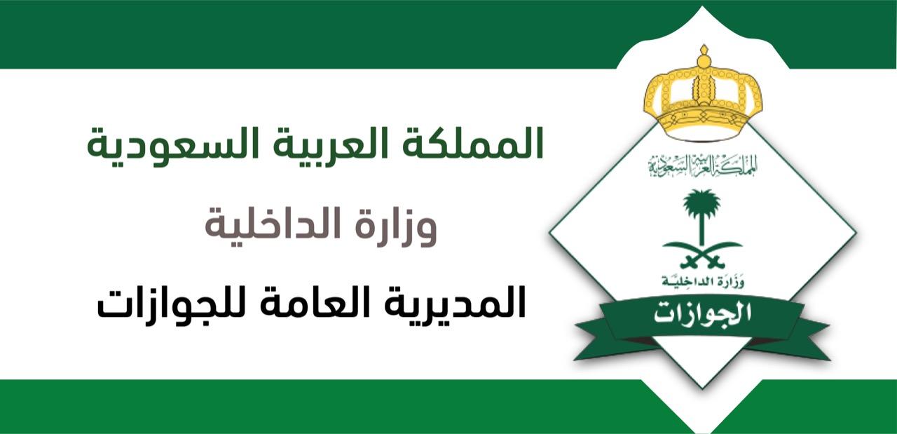 رابط استعلام عن صلاحية الاقامة ..خدمة الاستعلام عن صلاحيه الإقامه بالخطوات