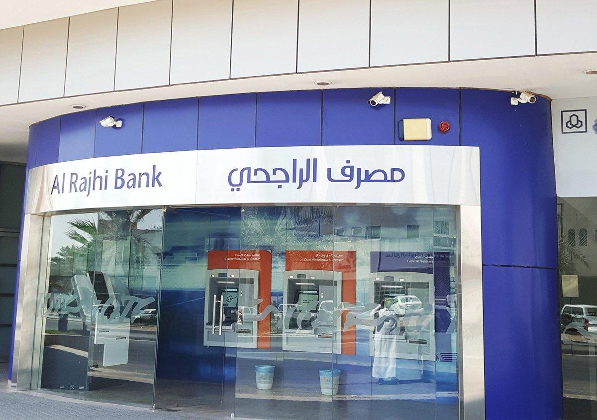كيفية شراء مديونية بنك الراجحي 2021 – 1442 – كيف تشتري مديونيات مصرف الراجحي