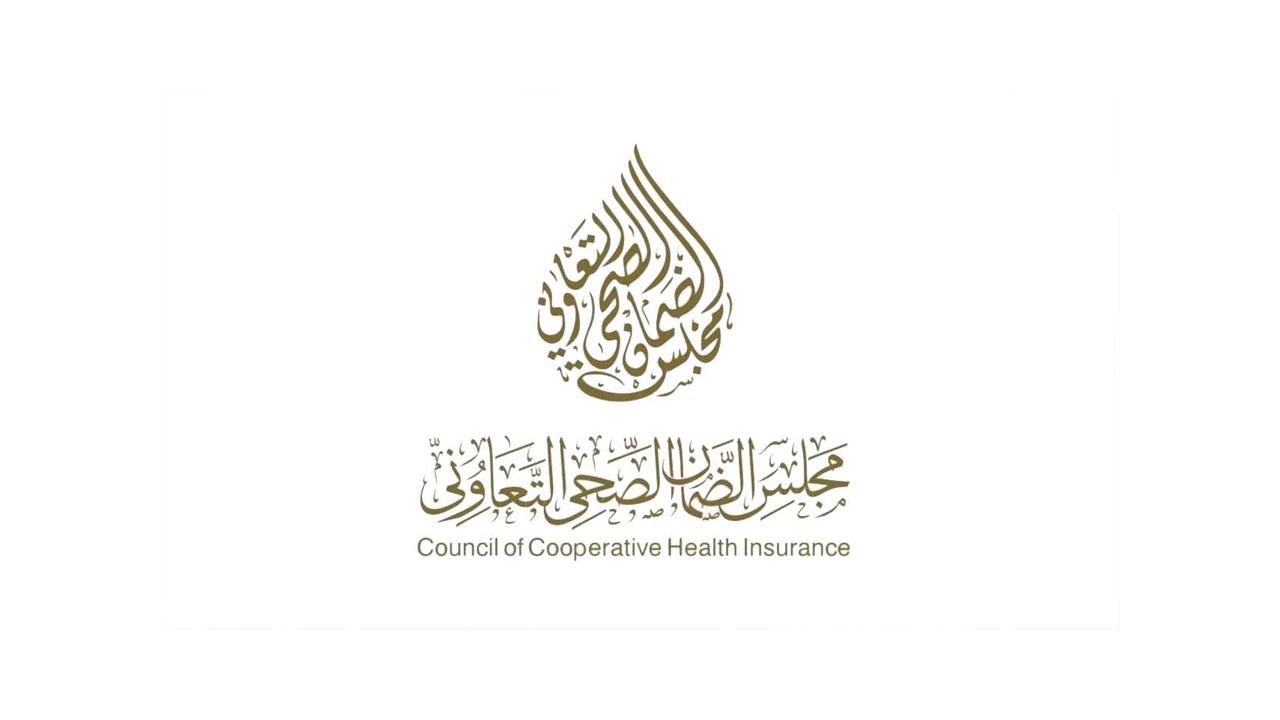 استعلام عن التأمين الطبي برقم الحدود والإقامة 1442