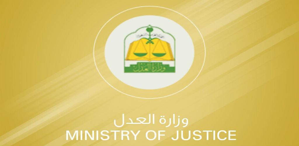 وزارة العدل استعلام عن طلب التنفيذ برقم الهوية والجوال
