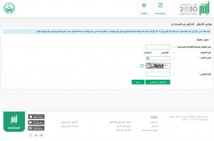 طريقة تجديد بطاقة الهوية الوطنية السعودية