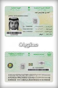 شكل بطاقة الهوية الوطنية الجديدة