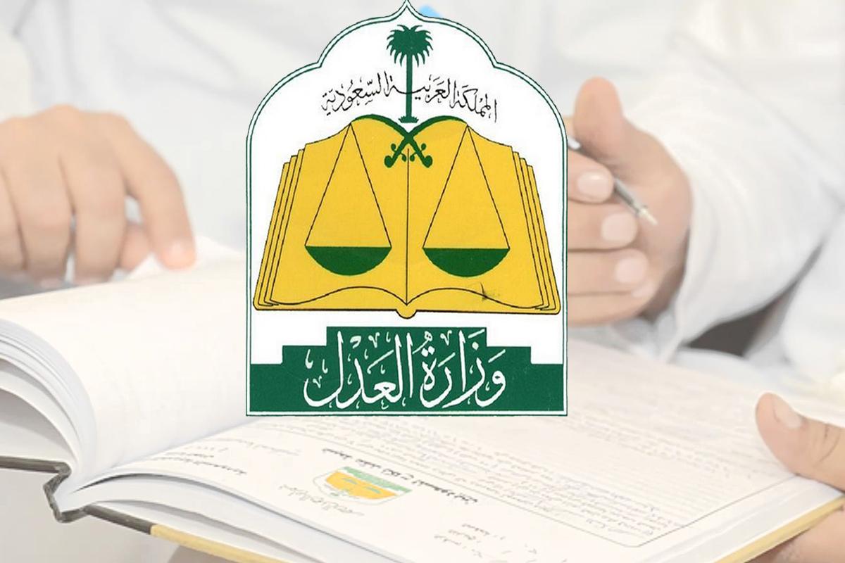 كيفية الاستعلام عن بيانات قضية بوزارة العدل 1442