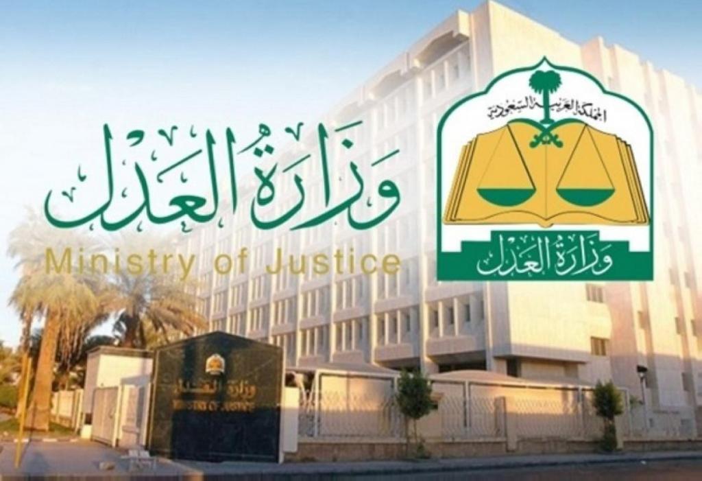 """رابط التحقق من وكالة إلكترونياً وزارة العدل السعودية """"ناجز وكالاتي"""""""