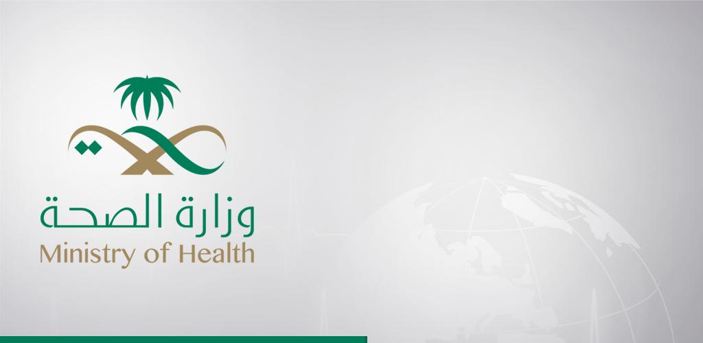 رابط التسجيل في لقاح كورونا السعودية فايزر 2021
