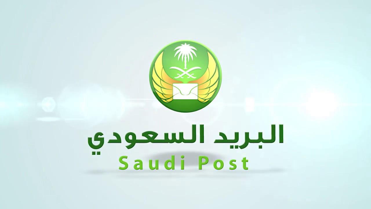 التقديم على البريد السعودي الوظائف الشاغرة 2021