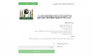 الرئاسة العامة لشؤون المسجد الحرام التوظيف 1442