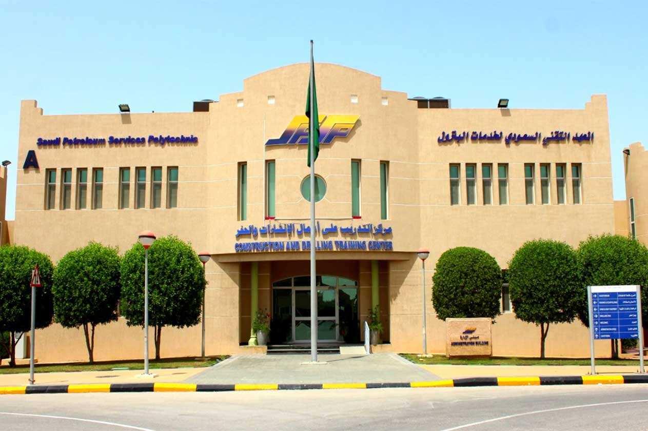 التسجيل في المعهد التقني السعودي لخدمات البترول 1442