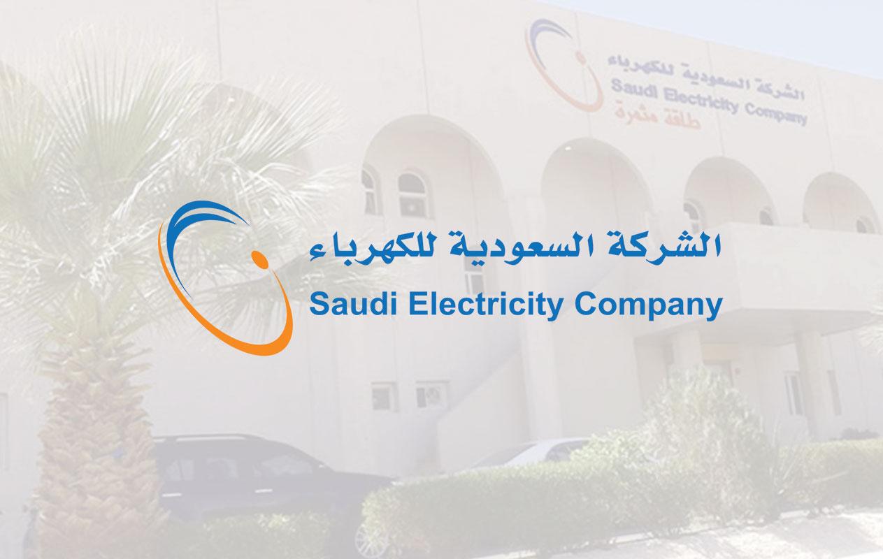 رقم طوارئ الكهرباء المجاني الموحد للشكاوى والأعطال
