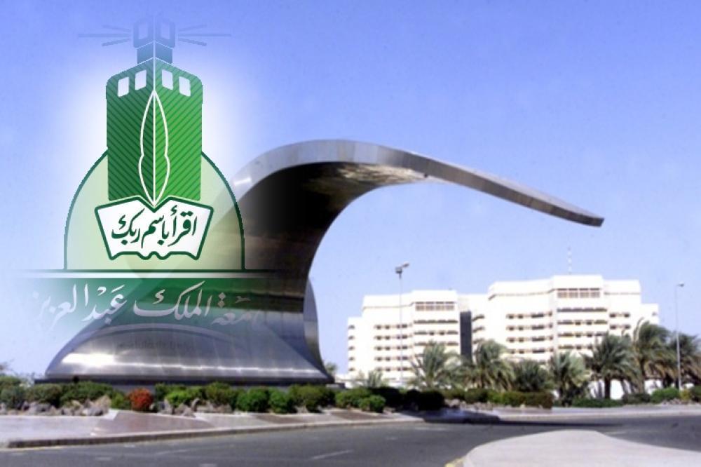 شروط التسجيل في دبلومات جامعة الملك عبدالعزيز 1442