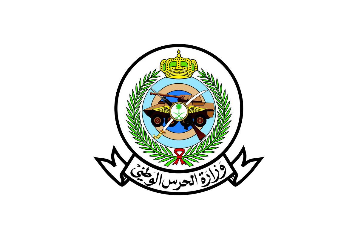شروط تقديم الحرس الوطني ورابط التقديم المباشر 1442