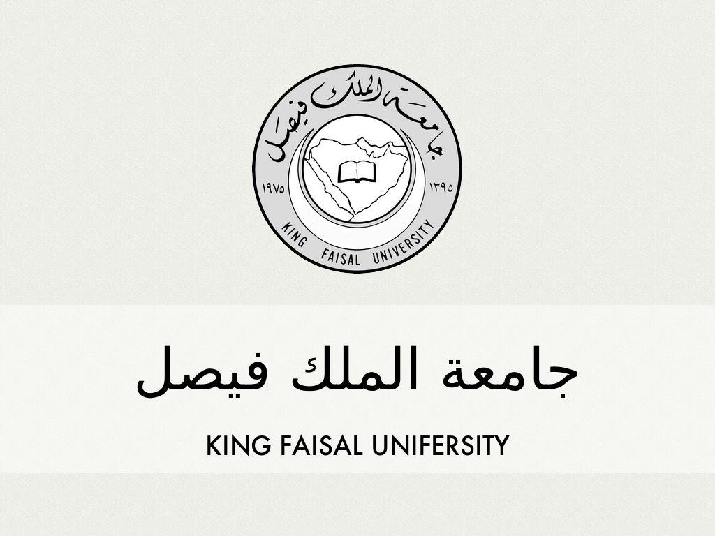 طريقة التسجيل في جامعة الملك فيصل انتساب 1442