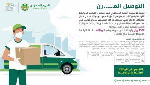 رابط التقديم على وظائف البريد السعودي 1442