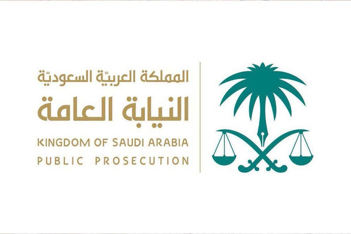 كيفية تقديم شكوى للنيابة العامة السعودية 1442 – 2021