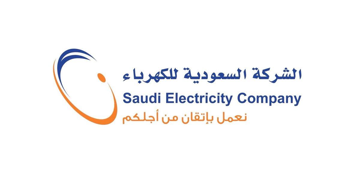 متى تأسست الشركة السعودية للكهرباء