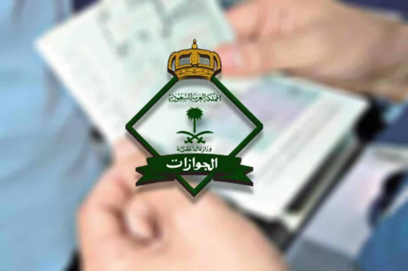 ما هي مدة صلاحية تاشيرة الزيارة العائلية بالسعودية 2021