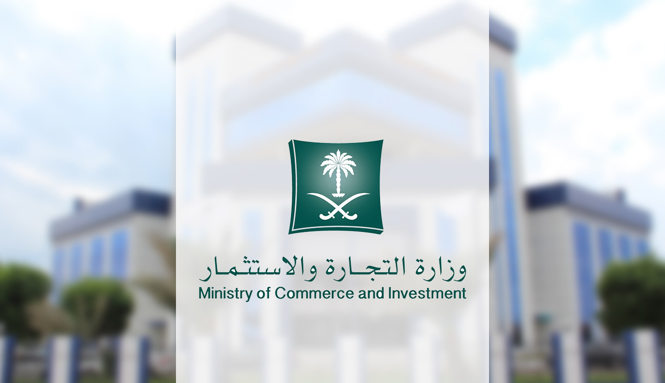 رابط وزارة التجارة الدخول الموحد تسجيل دخول