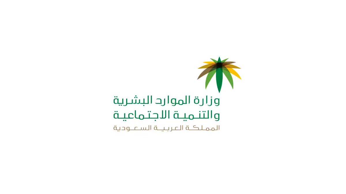 وزارة الموارد البشرية والتنمية الاجتماعية السعودية تسجيل دخول