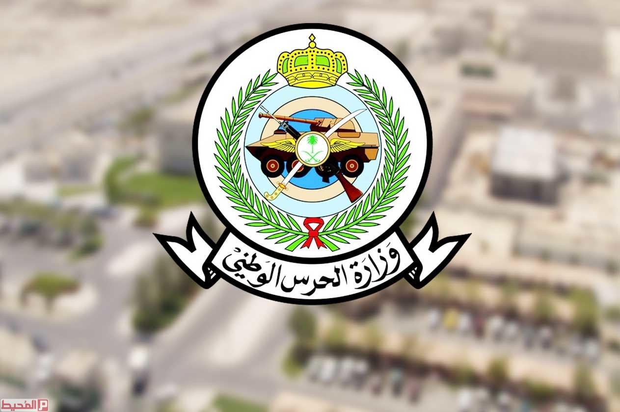 رابط تقديم وظائف وزارة الحرس الوطني 1442