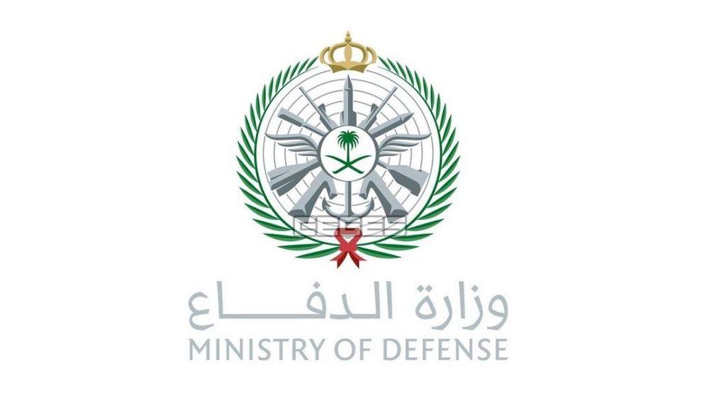 وظائف وزارة الدفاع للنساء 1442