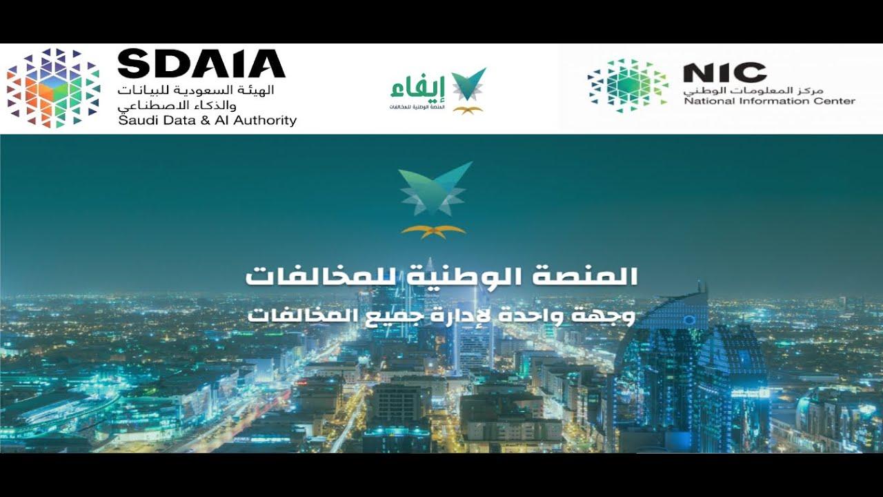 رابط المنصة الوطنية للمخالفات إيفاء التسجيل والإستعلام