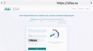 طريقة التسجيل في المنصة الوطنية للمخالفات إيفاء