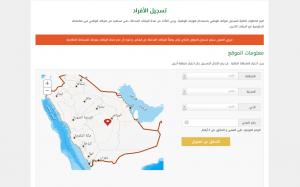طريقة التسجيل في العنوان الوطني محدد الخرائط