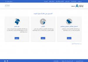 تسجيل مواطن سعودي ومقيم في نظام الدخول الموحد