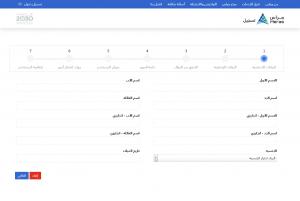 تسجيل خليجي في نظام الدخول الموحد