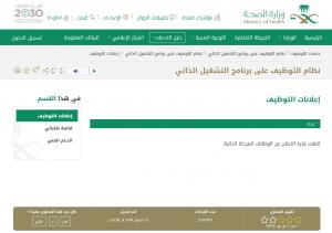 خطوات التسجيل في منصة التوظيف التابعة لوزارة الصحة