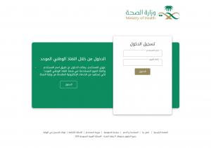 تسجيل الدخول وزارة الصحة