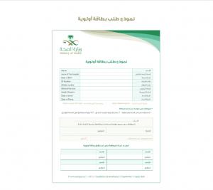 نموذج طلب بطاقة أولية