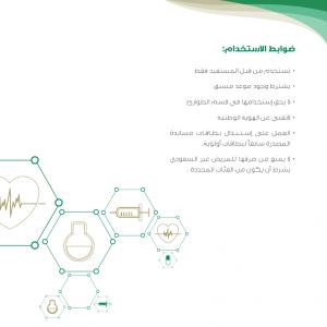 شروط استخدام بطاقة أولية وزارة الصحة