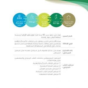 خدمة كبار السن في وزارة الصحة