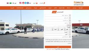 طريقة التسجيل في مدرسة دله بمحافظة الاحساء