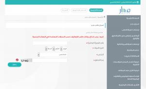 التسجيل في نظام جدارة البوابة الالكترونية