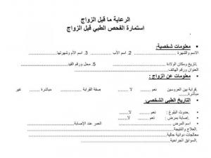 الأوراق والمستندات المطلوبة للزواج من مغربية مقيمة بالمملكة