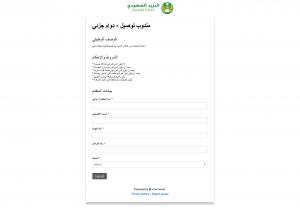 طريقة التقديم في وظيفة مندوب توصيل البريد السعودي