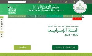 تسجيل الدخول جامعة الحدود الشمالية بلاك بورد