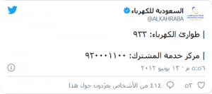 آليات التواصل مع شركة الكهرباء السعودية