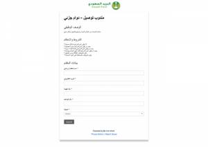 طريقة التقديم في وظائف البريد السعودي