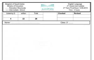 كليشة اختبار انجليزي بالترويسة الجديدة وزارة التعليم 1442