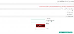 طريقة التسجيل في نظام فارس الجديد