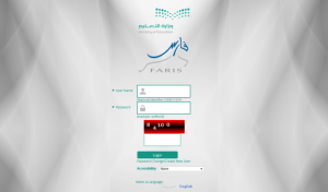 طريقة التسجيل في نظام فارس